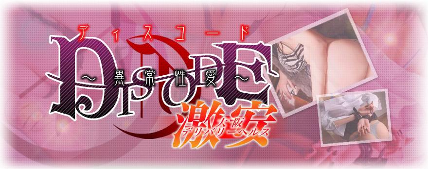 大阪格安・激安デリヘル|DISCODE 公式サイト